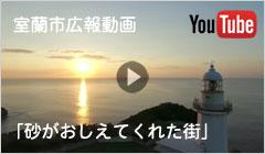 室蘭市広報動画