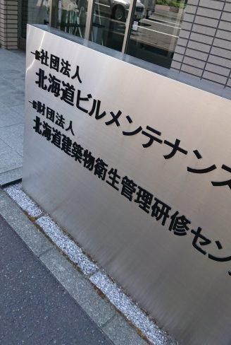H29・8月 札幌ビルメン会館
